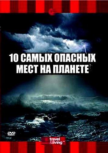 10 самых оп...