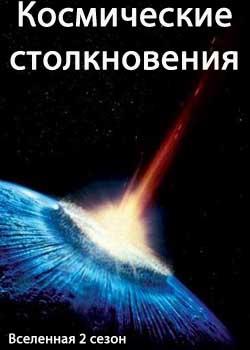 Смотреть Космические столкновения онлайн