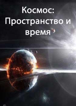 Космос: Про...
