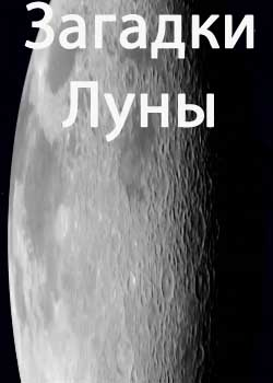 Смотреть Загадки Луны онлайн