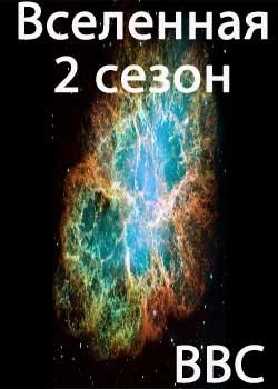 Вселенная 2...