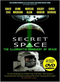 Секретный космос - Иллюминаты Захватывают Космос