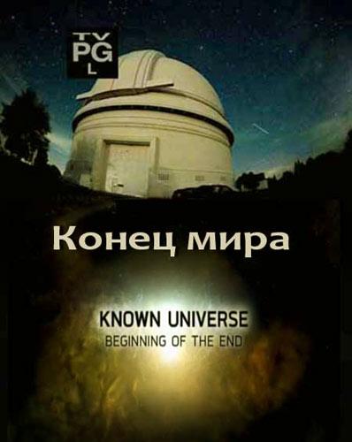 """Известная вселенная 3 сезон 8 серия """"Конец мира"""""""