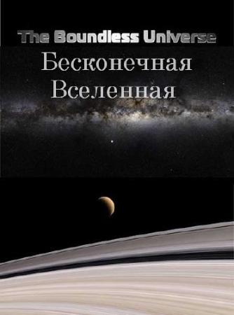 Бесконечная вселенная (2012)
